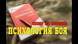 """Обзор пособия """"Психология боя"""""""