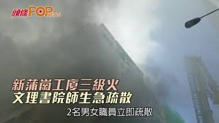 Publication Date: 2017-11-09 | Video Title: 新蒲崗工廈三級火  文理書院師生急疏散