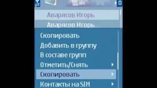 Контакты в Symbian OS (3/43)