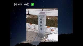 宮沢賢治ゆかりの地案内板(⑤求康堂跡(韓国語))