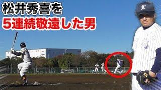 松井秀喜を5連続敬遠した…アノ明徳義塾投手が登場!トクサンと勝負することに!