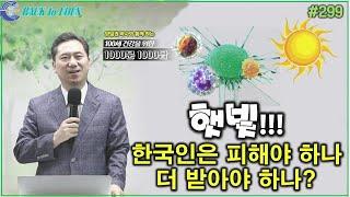 [천문천답] #299. 햇빛! 한국인은 피해야 하나 더…