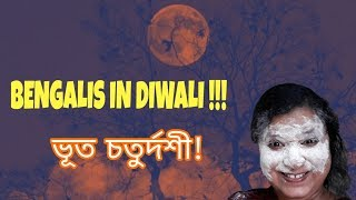 Bengalis In Diwali |Bhut Chaturdashi special | Bengali Funny Video | Make Life Beautiful
