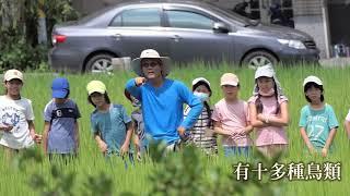 2020慈心華德福-三年級水田農耕課