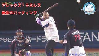 「横浜DeNAベイスターズ 公式戦 生中継」(2015-04-03)より。 アレックス...