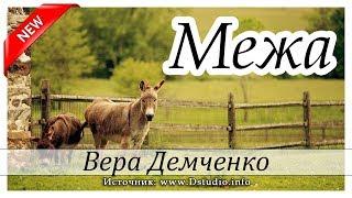 ✔quot;МЕЖАquot;  -  христианский рассказ. Вера Демченко МСЦ ЕХБ Новинка 2019