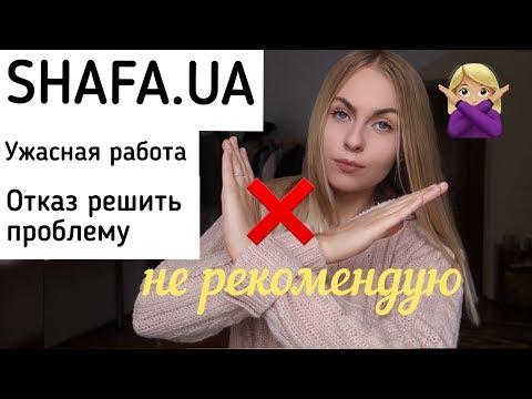 САЙТ SHAFA/ОБМАН ПРОДАВЦА/ОТКАЗ РЕШИТЬ ПРОБЛЕМУ