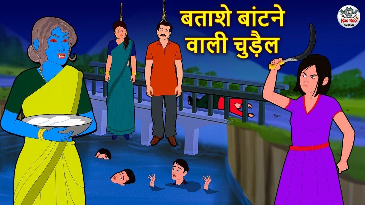 बताशे बांटने वाली चुड़ैल  | Stories in Hindi | Horror Stories | Hindi Kahniya | Hindi Story