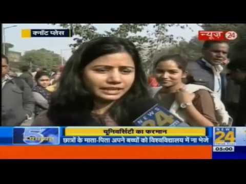 5 Ki Panchayat : लखनऊ यूनिवर्सिटी में वैलेंटाइन डे पर फरमान क्यों?