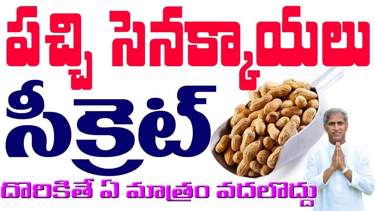 పచ్చి గింజల సీక్రెట్ తెలిస్తే? | Fresh Nuts Benefits | Dr Manthena Satyanarayana Raju | GOOD HEALTH