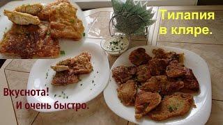 Очень вкусная рыба в кляре с соусом. Тилапия в кляре.