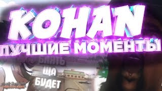 KOHANovsky ЛУЧШИЕ МОМЕНТЫ - МОНТАЖ