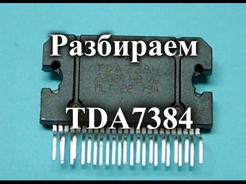 Что внутри микросхемы TDA7384