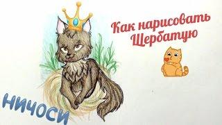 Как нарисовать Щербатую Коты воители арты How to draw Yellowfang Warrior Cats