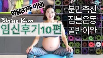 [임산부운동] 임신후기10편 / 분만촉진운동 / 짐볼운동 / 순산운동