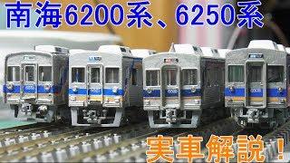 〔Nゲージで実車紹介〕南海6200系