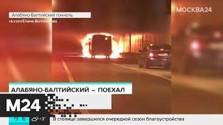 Смотреть видео Причины возгорания автобуса в Алабяно-Балтийском тоннеле выяснит специальная комиссия - Москва 24 онлайн