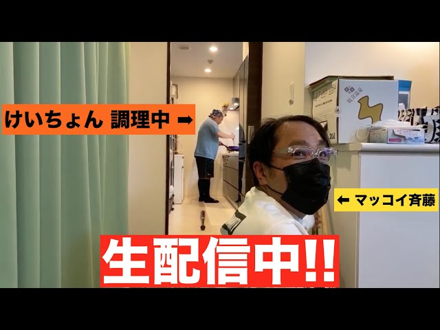 【緊急生配信】でマッコイ斉藤登場!スラムパスタを作りました!【命と引き換え飯】