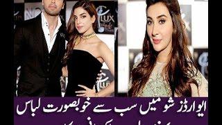 Lux Style Awards 2016  Sab Se Ziyada Beautiful Dressing Karne Wale Actor & Actress