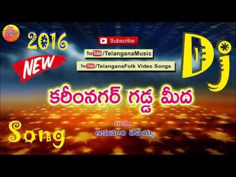 Karimnagar Gadda Dj Song | Dj Folk Songs Telugu 2016 | Janapada Dj Telugu Songs | Telangana Dj Song