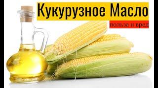 Кукурузное масло: польза и вред, советы по применению