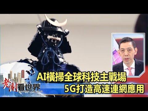 AI橫掃全球科技主戰場 5G打造高速連網應用 - 專訪 王煒《老謝看世界》2018-02-03