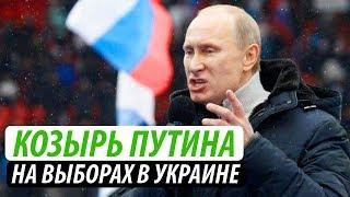 Козырь Путина на выборах в Украине