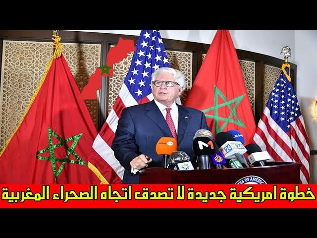 خطوة أمريكية جديدة غير متوقعة تجاه الصحراء المغربية وصفعة لـ اعداء المغرب !