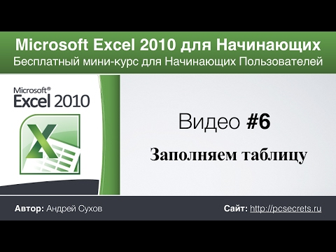 Видео #6.Заполняем таблицу данными. Курс по работе в Excel для начинающих