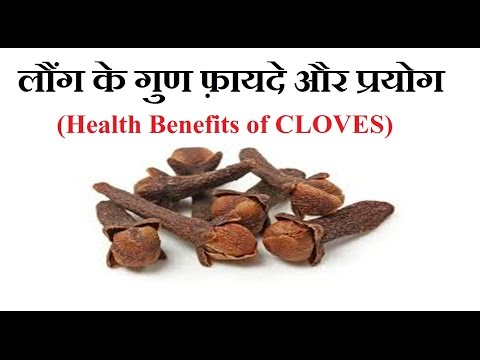 लौंग (Cloves) के गुण फ़ायदे और प्रयोग   Health Benefits of Cloves  Clove - Super Spice