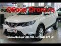 Nissan Qashqai 2019 1.6D (130 л.с.) 2WD CVT LE - видеообзор