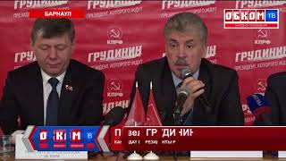 Хроника дня. П. Грудинин в Барнауле. 13.02.2018