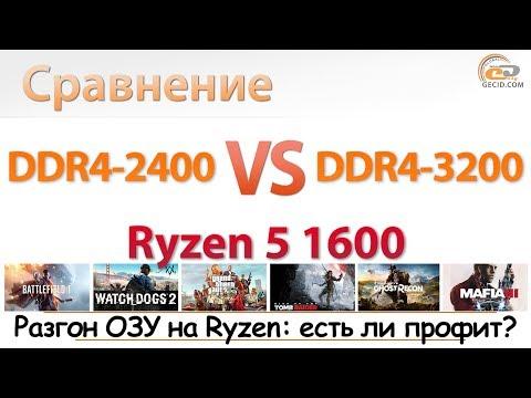 Сравнение DDR4-2400 Vs DDR4-3200 на Ryzen 5 1600: стоит ли разгонять?