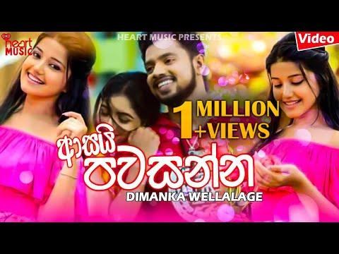 asai-pawasanna-(ආසයි-පවසන්න)---dimanka-wellalage-new-music-video-2019-|-new-sinhala-songs-2019