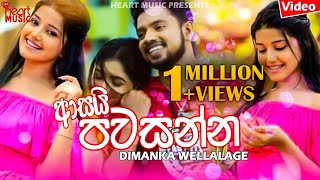 Asai Pawasanna (ආසයි පවසන්න) - Dimanka Wellalage New Music Video 2019 | New Sinhala Songs 2019