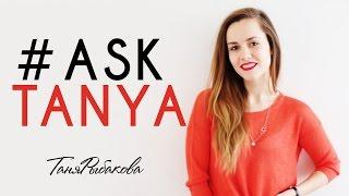 #AskTanya - похудение, целлюлит, сахар, остановка веса...♥