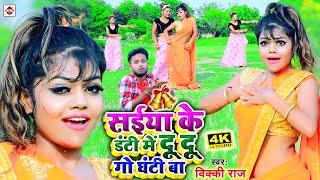VIDEO #सईया के एगो डटी में ओमे दू दू गो घंटी बा    Vicky Raj    Du Du Go Ghanti Ba    New Song 2021