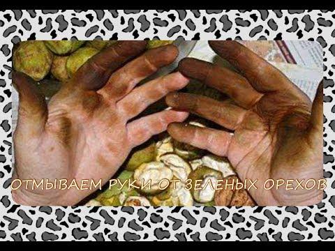 Как очистить руки после чистки грецких орехов