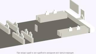видео Судебное разбирательство