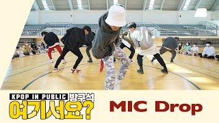 Download [방구석 여기서요?] 방탄소년단 BTS - MIC DROP | 커버댄스 Dance Cover