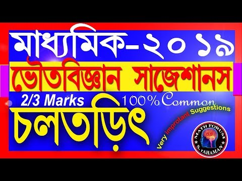 MADHYAMIK PHYSICAL SCIENCE SUGGESTION 2019//Madhyamik Physics Suggestion Current Electricity#2