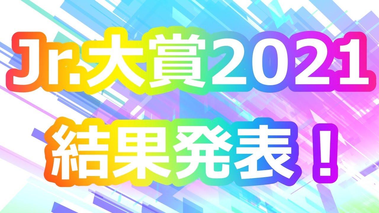 2021 jr 結果 大賞