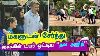 VIRAL VIDEO : Thala Ajith play Tyre Race with his Daughter Anoushka | Viswasam |  kalakkal cinema |