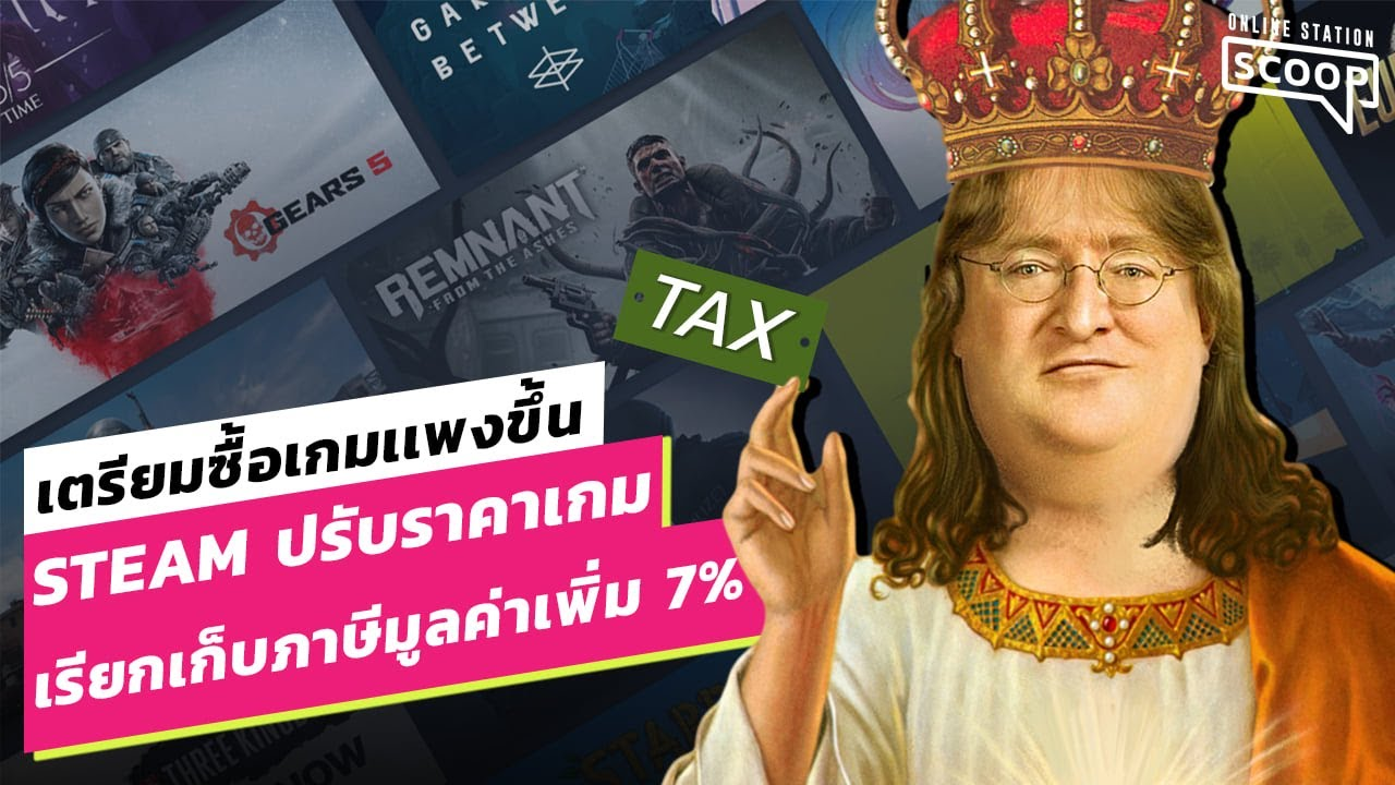 Steam ปรับราคาเกมเรียกเก็บภาษีมูลค่าเพิ่ม 7% | Online Station Scoop