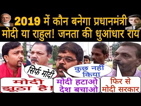 2019 Election। कौन बनेगा प्रधानमंत्री? नरेंद्र मोदी या राहुल गांधी- जनता की धुआंधार राय ।opinion pol