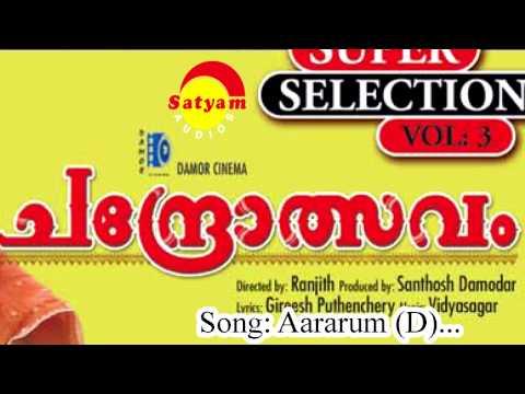 Aararum (Duet) - Chandrolsavam