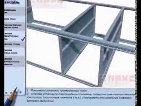 3D инструкция по сборке