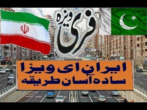 Iran Visa Apply Online Easy Process & Iran Visa Requirements Latest information.HINDI/URDU