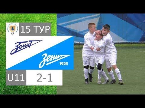 СШОР Зенит 2008-ФК Зенит-2 2008 | Первенство СПб по футболу U11 (15 тур)