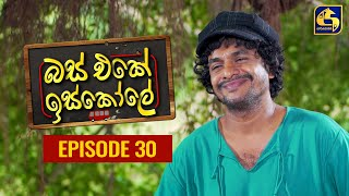 Bus Eke Iskole Episode 30 ll බස් එකේ ඉස්කෝලේ  ll 05th March 2021 Thumbnail